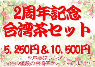 130607記念セット.jpg
