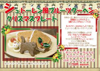 141208シュトーレン風クリスマスプレート.jpg