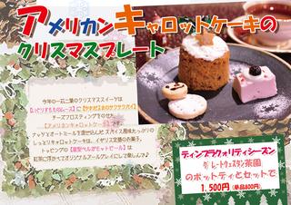 151209アメリカンキャロットケーキのクリスマスプレート_2.jpg