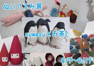 160607_nuwasuとお茶2ポスター2.jpg