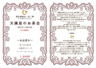 160906_遊星商会コラボメニュー_印刷用1_1.jpg