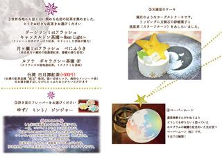 160906_遊星商会コラボメニュー_印刷用2_1.jpg