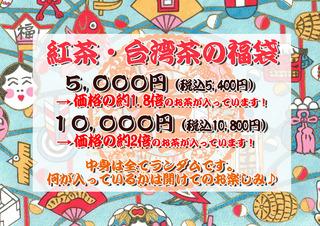 161214_福袋ポスター.jpg