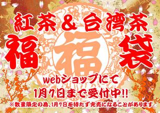 161214_福袋ポスター_web受付.jpg