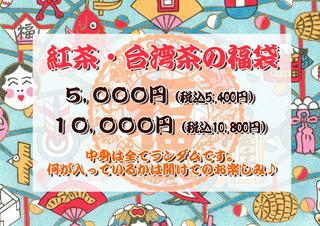 171218_福袋ポスター.jpg