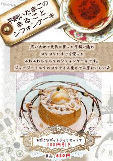 181005_シフォン.jpg