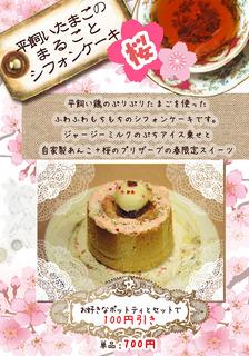181005_シフォンweb用.jpg