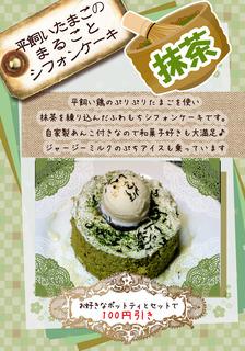 181005_シフォン_web用.jpg