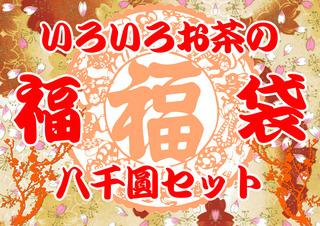 181226_福袋ポスタ_8千圓.jpg