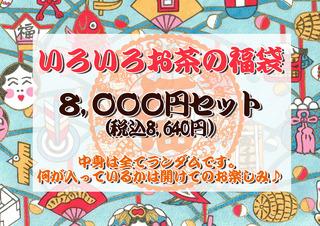 201219_福袋ポスター_サブ8千円.jpg