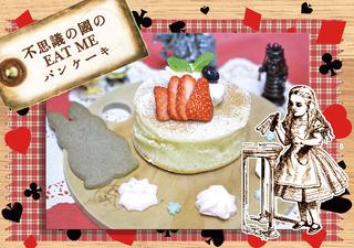 EATMEパンケーキjpeg.jpg
